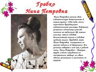 Грабко Нина Петровна Нина Петровна начала свою педагогическую деятельность в