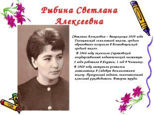 Рыбина Светлана Алексеевна Светлана Алексеевна – выпускница 1959 года Галицын