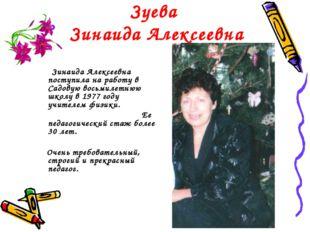 Зуева Зинаида Алексеевна Зинаида Алексеевна поступила на работу в Садовую вос