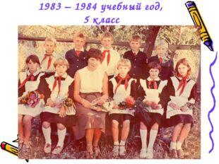 1983 – 1984 учебный год, 5 класс