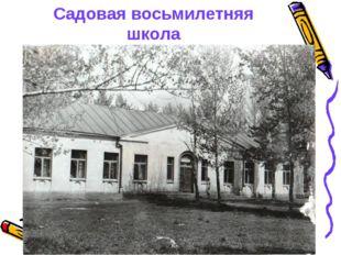 Садовая восьмилетняя школа