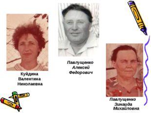 Куйдина Валентина Николаевна Павлущенко Зинаида Михайловна Павлущенко Алексей