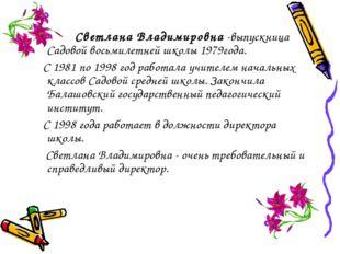 Светлана Владимировна -выпускница Садовой восьмилетней школы 1979года. С 198