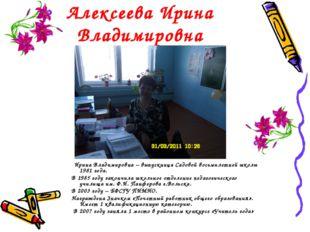 Алексеева Ирина Владимировна Ирина Владимировна – выпускница Садовой восьмиле