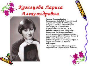 Кузнецова Лариса Александровна Лариса Александровна – выпускница Садовой вось