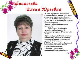 Афанасьева Елена Юрьевна Елена Юрьевна – выпускница Садовой средней школы 198