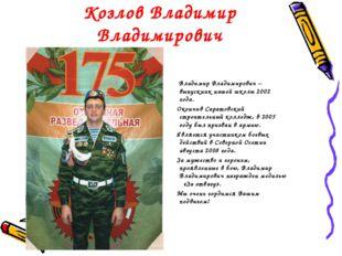 Козлов Владимир Владимирович Владимир Владимирович – выпускник нашей школы 20