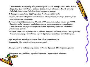 Косьяненко Александр Николаевич родился 19 ноября 1952 года в селе Хрущевка
