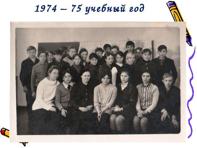 1974 – 75 учебный год