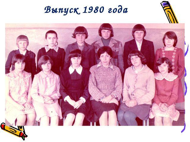 Выпуск 1980 года