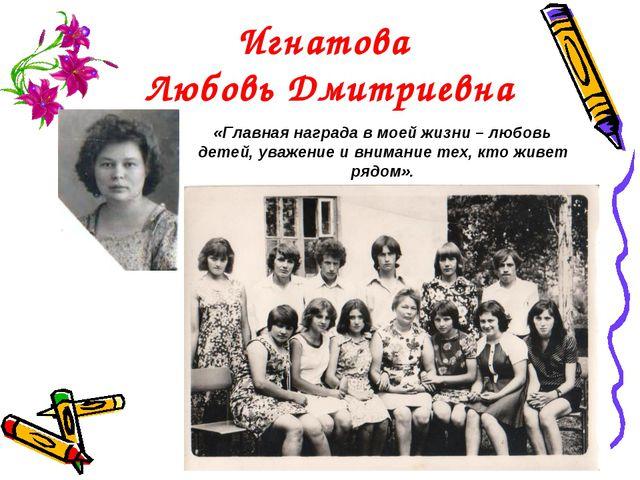 Игнатова Любовь Дмитриевна «Главная награда в моей жизни – любовь детей, уваж...