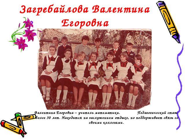Загребайлова Валентина Егоровна Валентина Егоровна – учитель математики. Педа...