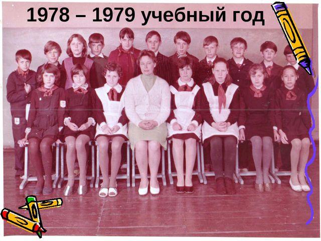1978 – 1979 учебный год