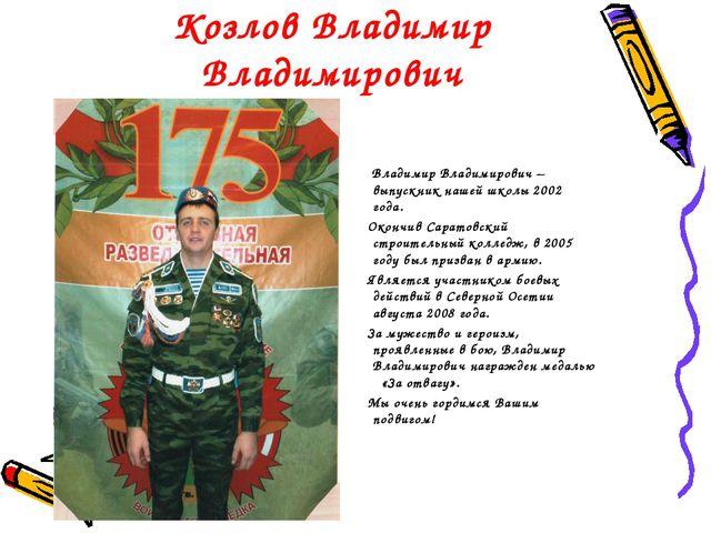 Козлов Владимир Владимирович Владимир Владимирович – выпускник нашей школы 20...