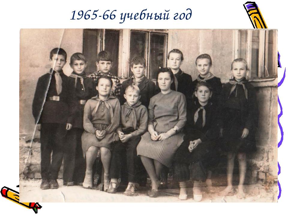 1965-66 учебный год