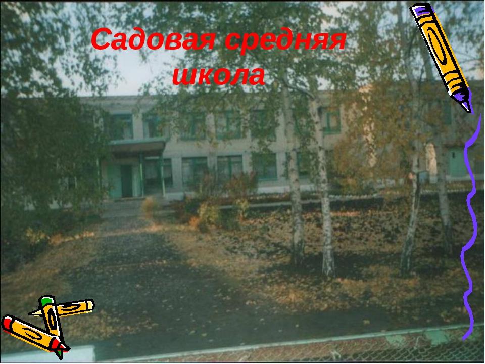 Садовая средняя школа