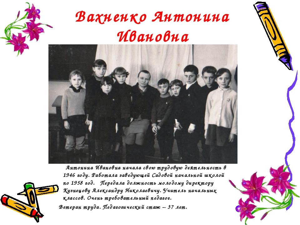 Вахненко Антонина Ивановна Антонина Ивановна начала свою трудовую деятельност...