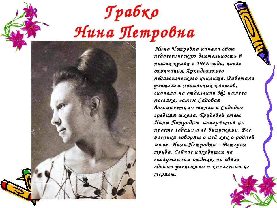 Грабко Нина Петровна Нина Петровна начала свою педагогическую деятельность в...