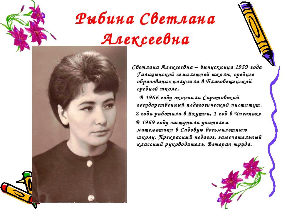 Рыбина Светлана Алексеевна Светлана Алексеевна – выпускница 1959 года Галицын...