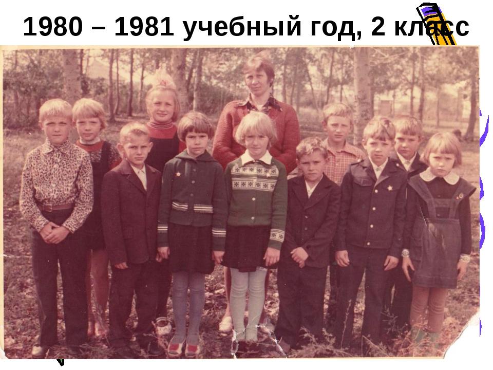 1980 – 1981 учебный год, 2 класс