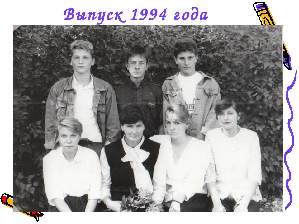 Выпуск 1994 года