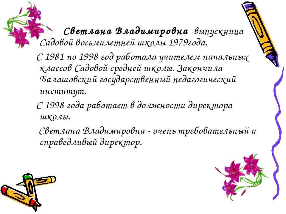 Светлана Владимировна -выпускница Садовой восьмилетней школы 1979года. С 198...