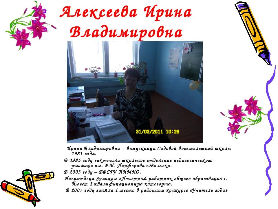 Алексеева Ирина Владимировна Ирина Владимировна – выпускница Садовой восьмиле...