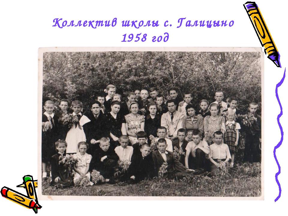 Коллектив школы с. Галицыно 1958 год