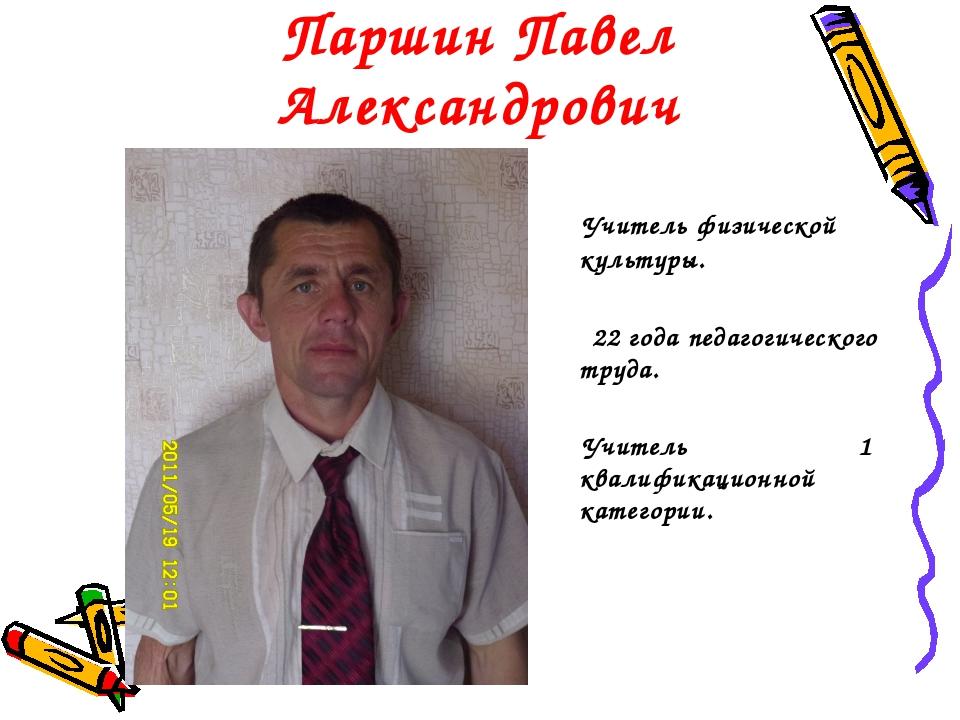Паршин Павел Александрович Учитель физической культуры. 22 года педагогическо...