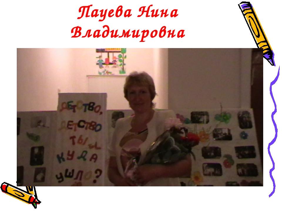 Пауева Нина Владимировна