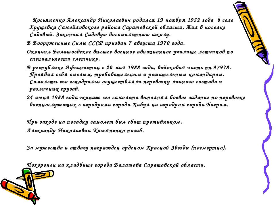 Косьяненко Александр Николаевич родился 19 ноября 1952 года в селе Хрущевка...