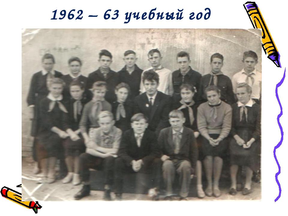 1962 – 63 учебный год