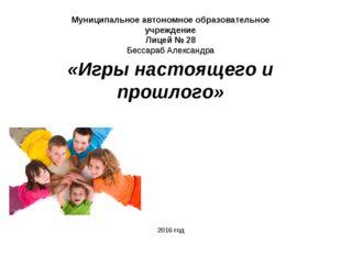 Муниципальное автономное образовательное учреждение Лицей № 28 Бессараб Алекс