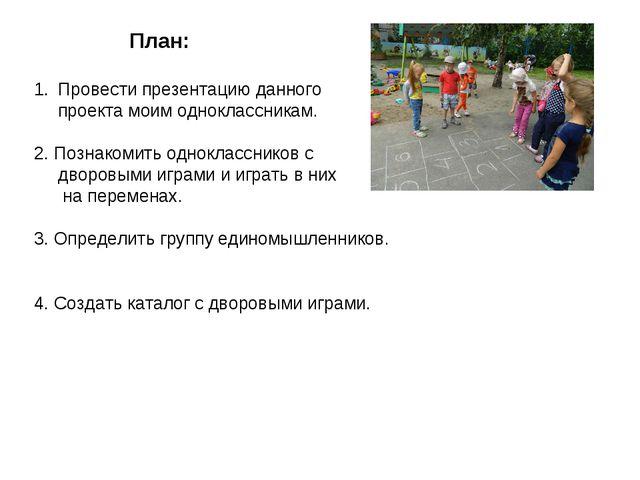 План: Провести презентацию данного проекта моим одноклассникам. 2. Познакоми...