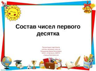 Состав чисел первого десятка Презентацию подготовила учитель начальных классо