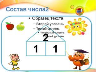 Состав числа2