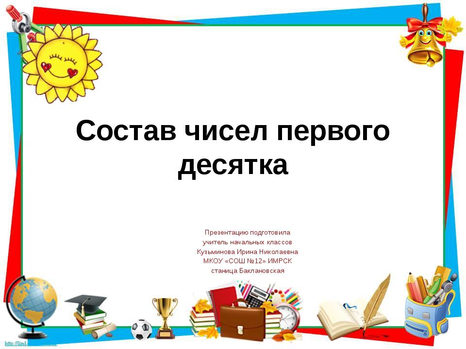 Состав чисел первого десятка Презентацию подготовила учитель начальных классо...