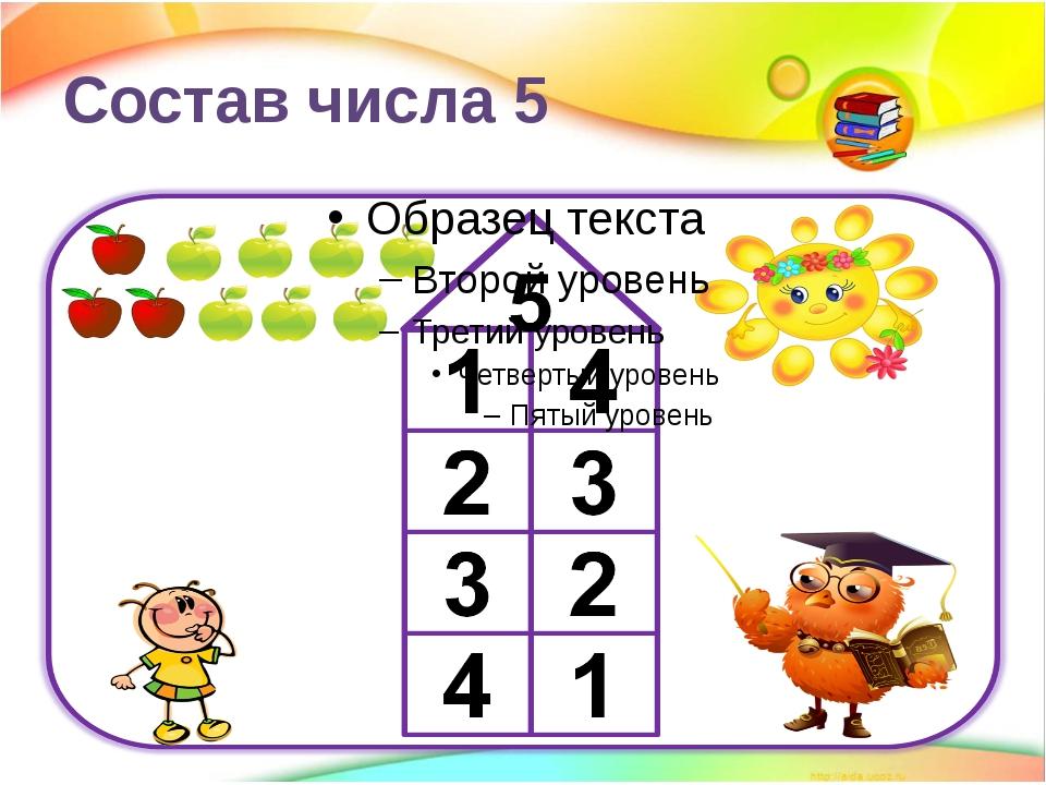 Состав числа 5
