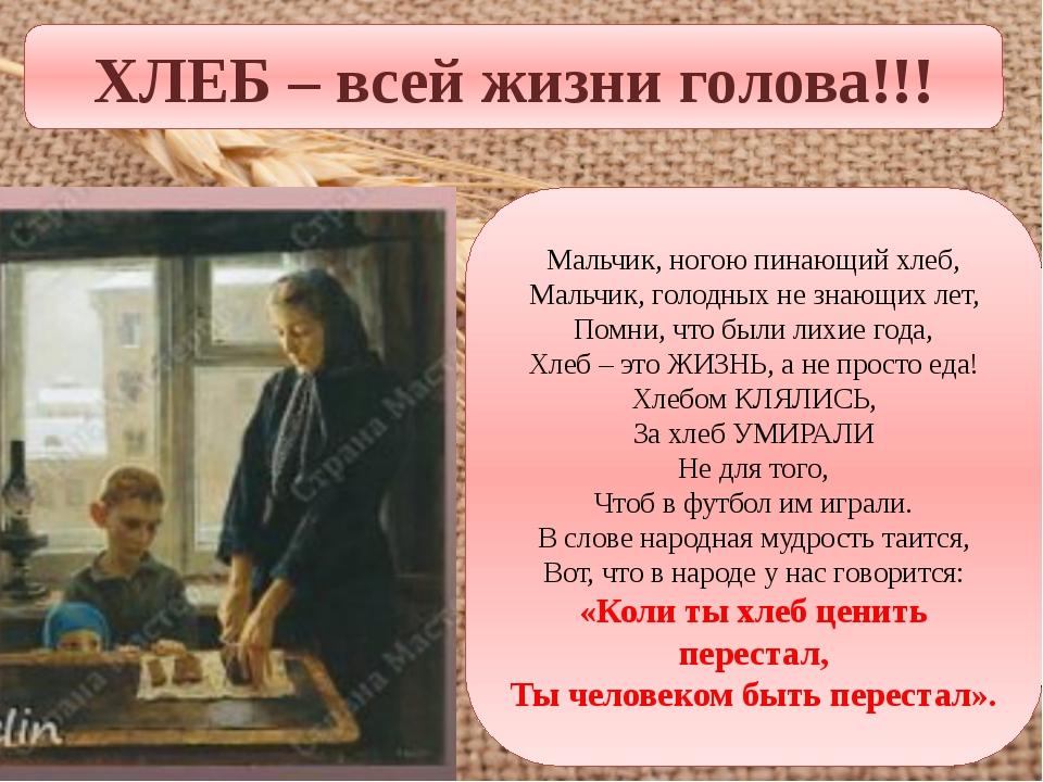 Мальчик, ногою пинающий хлеб, Мальчик, голодных не знающих лет, Помни, что бы...