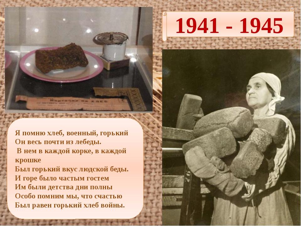 Я помню хлеб, военный, горький Он весь почти из лебеды. В нем в каждой корке,...