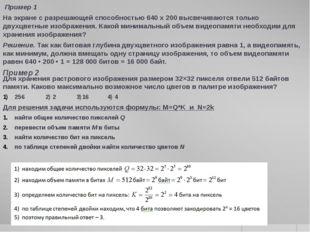 Пример 1 На экране с разрешающей способностью 640 х 200 высвечиваются только