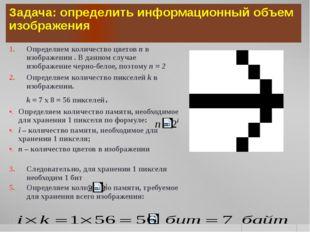 Задача: определить информационный объем изображения Определяем количество цве