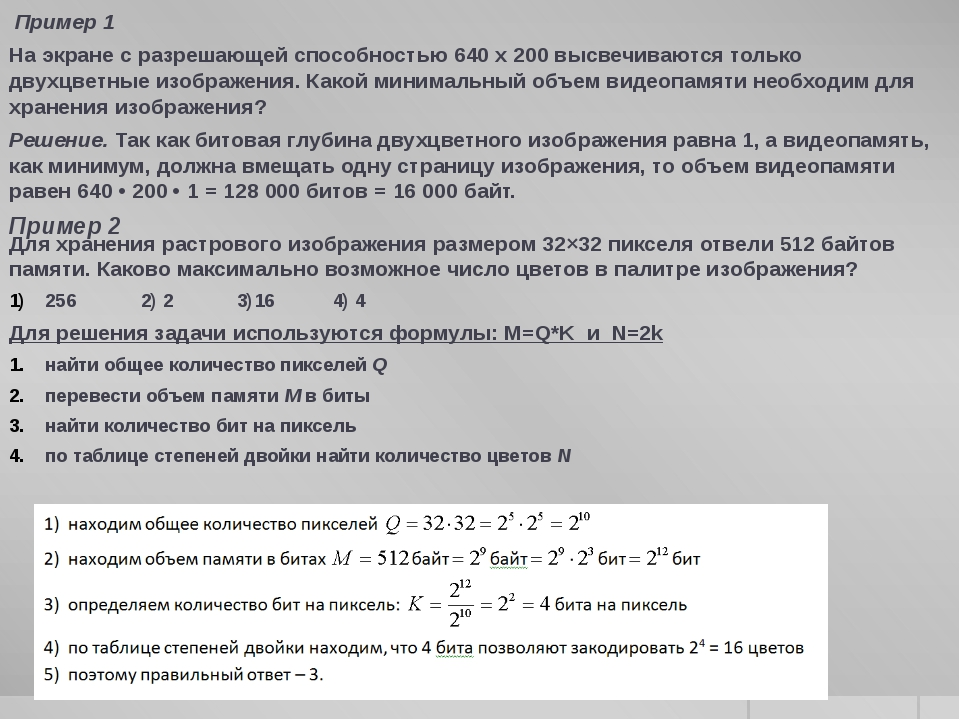 Пример 1 На экране с разрешающей способностью 640 х 200 высвечиваются только...