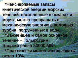 *Неисчерпаемые запасы кинетической энергии морских течений, накопленные в ок