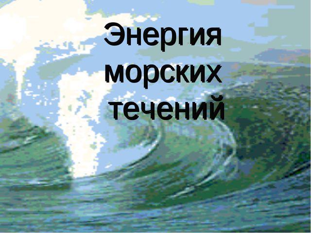 Энергия морских течений