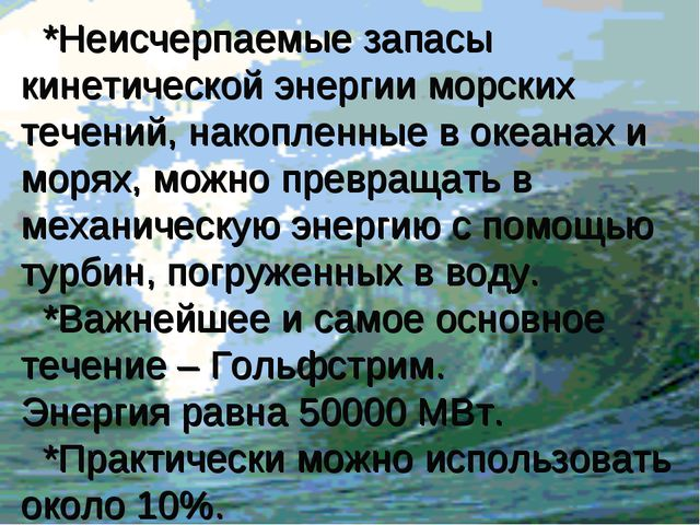 *Неисчерпаемые запасы кинетической энергии морских течений, накопленные в ок...