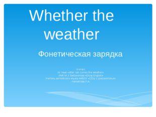 Фонетическая зарядка 8 класс по теме «After rain comes fine weather» УМК М.З.