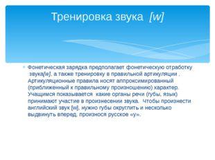 Фонетическая зарядка предполагает фонетическую отработку звука[w], а также тр