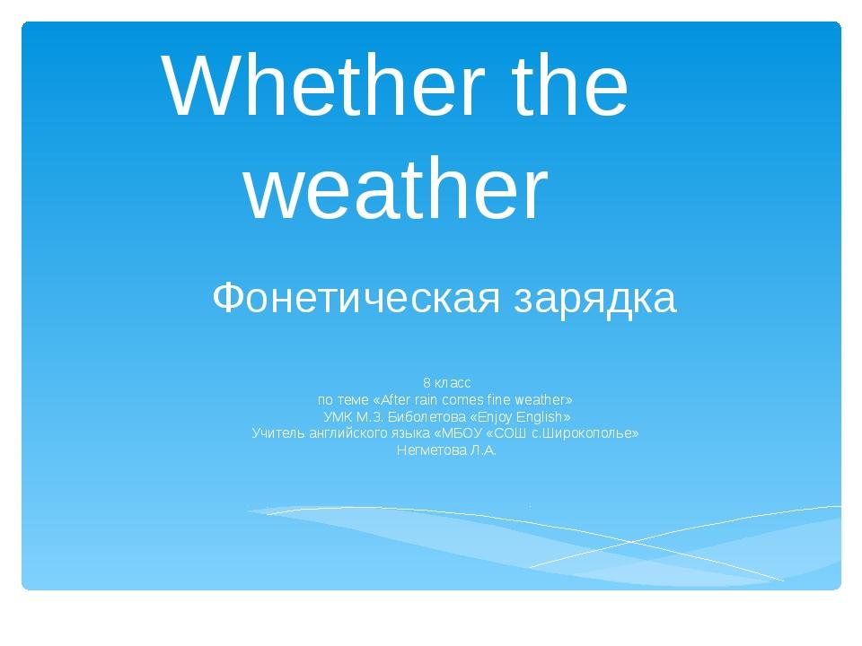 Фонетическая зарядка 8 класс по теме «After rain comes fine weather» УМК М.З....