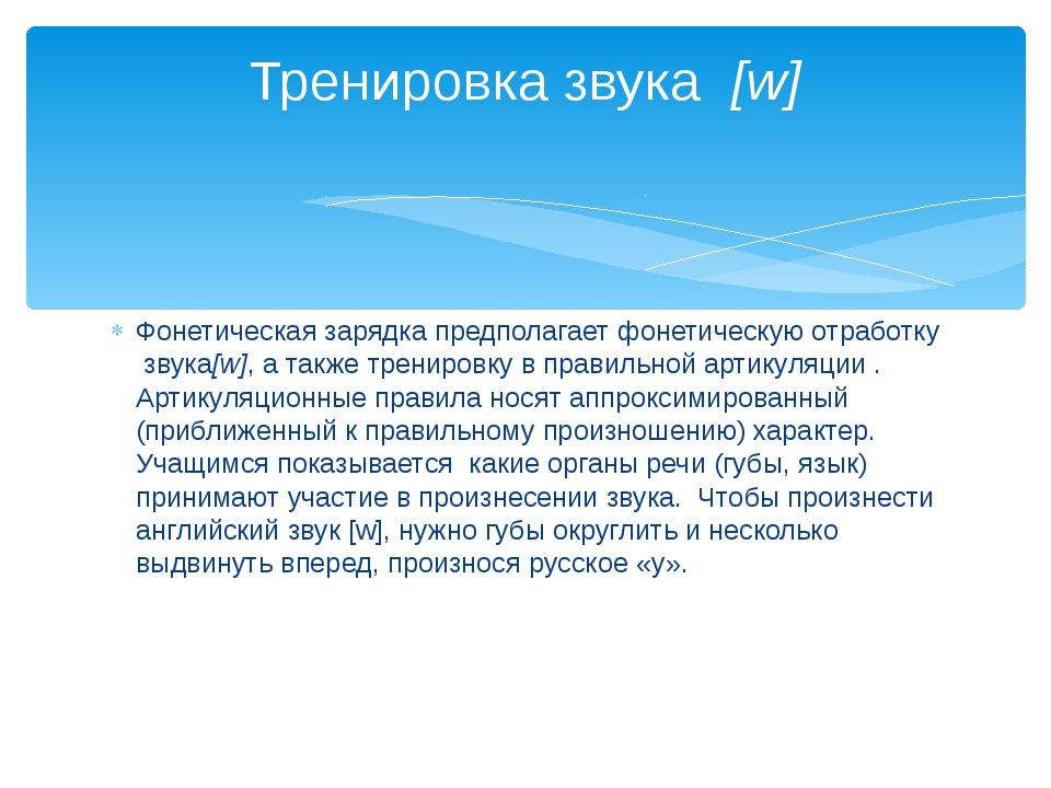 Фонетическая зарядка предполагает фонетическую отработку звука[w], а также тр...